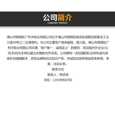 童鞋生产批发图片/童鞋生产批发样板图 (4)