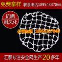 井盖防护网产品图片