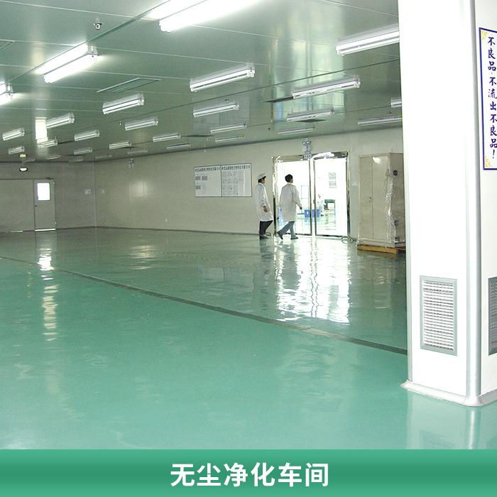 广东深圳东莞惠州无尘净化车间加工电话