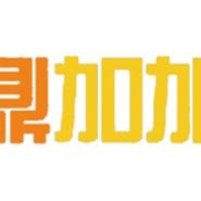 鼎加加 第11类灯具空调商标图片