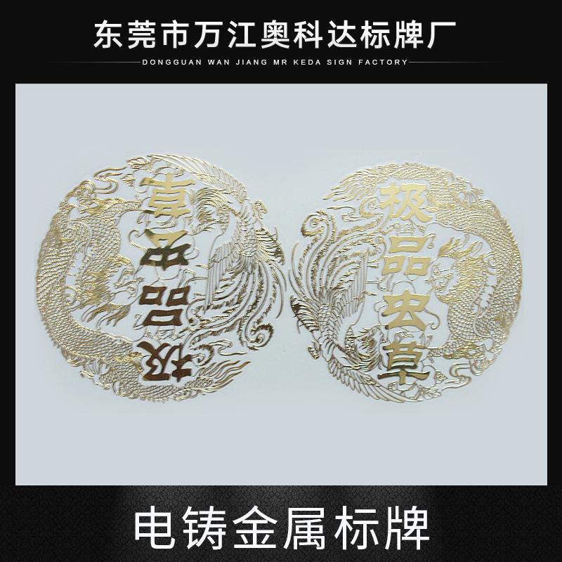 供应电铸金属标牌 LOGO金属贴字 高档超薄金属标贴 定做金属标签