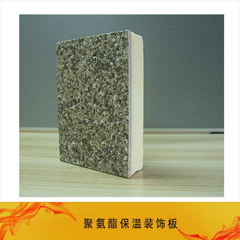 供应聚氨酯保温装饰板 装饰材料 铝合金聚氨酯复合板保温防火隔音防潮