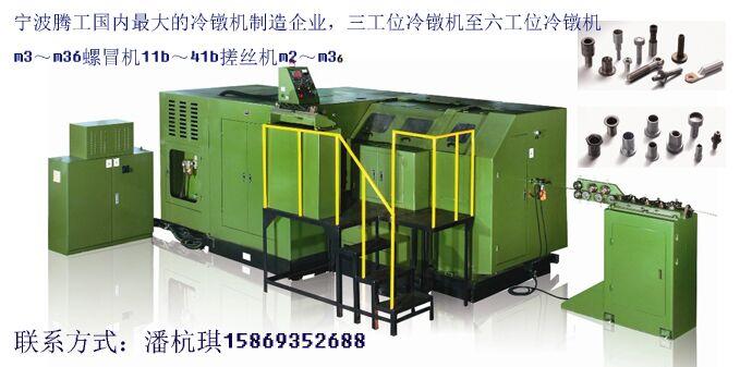 供应用于打螺丝的冷镦机63S