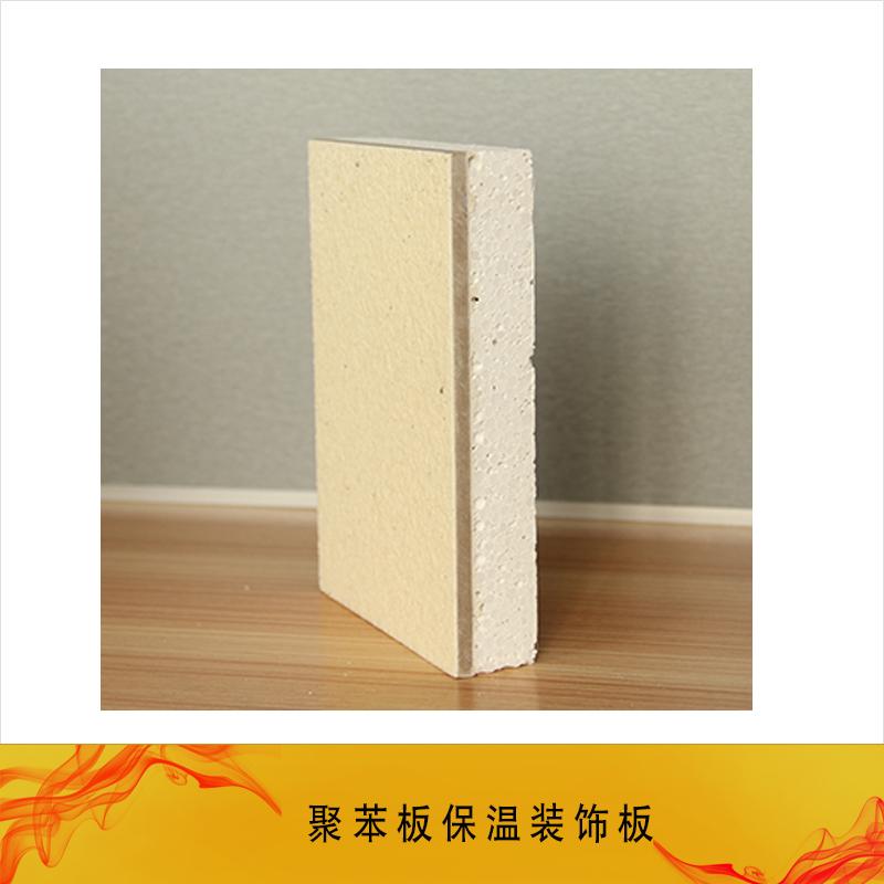 山东外墙装饰保温一体板批发 山东内外墙保温板厂家 山东保温房价格