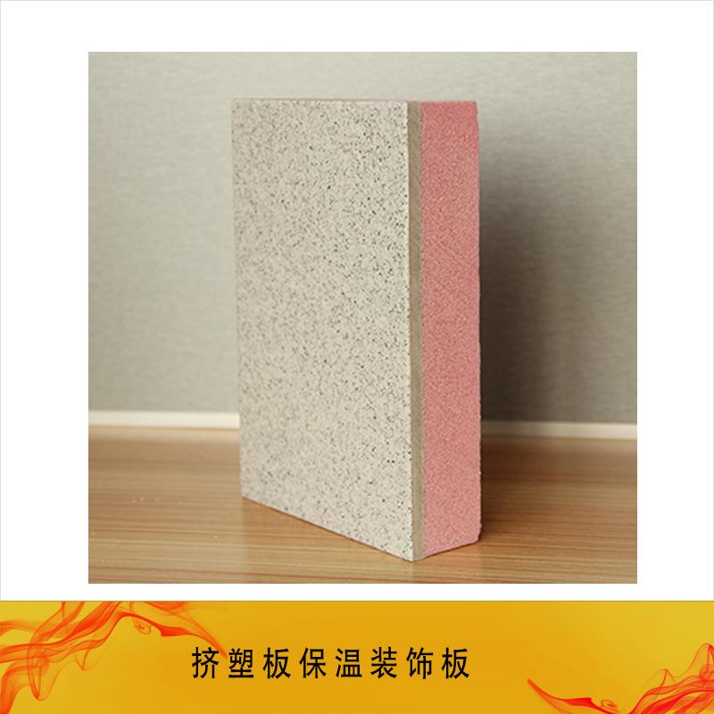 供应挤塑板保温装饰板 保温装饰聚苯板 外墙保温板挤塑一体板