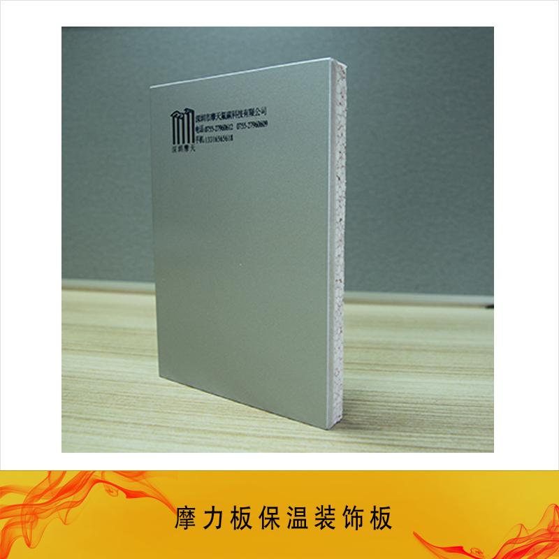 供应摩力板保温装饰板  聚氨酯保温装饰一体板 外墙装饰一体板