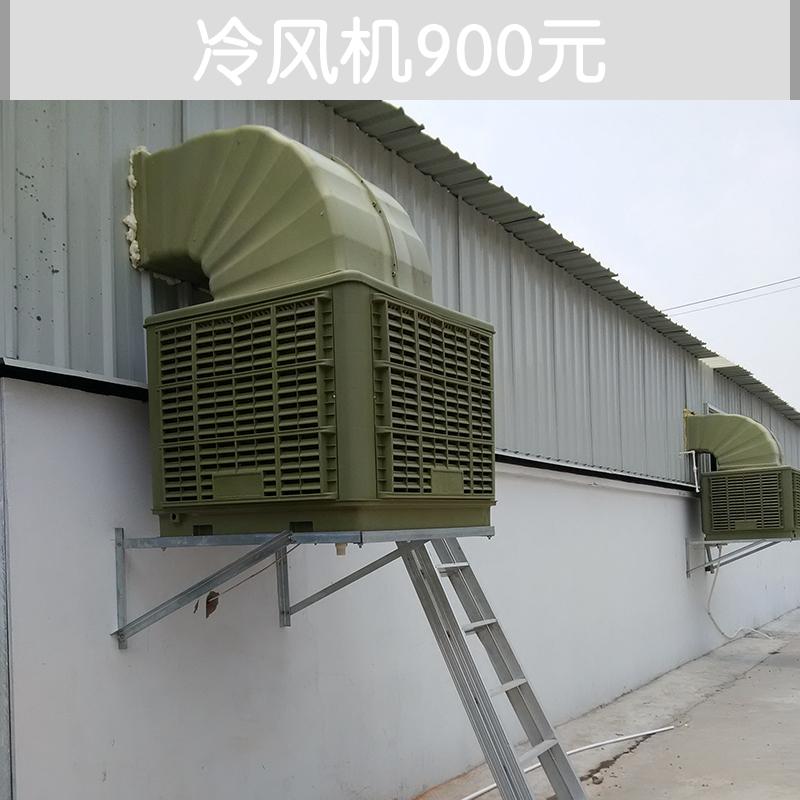 供应江苏冷风机 负压冷风机 冷气机节能环保空调 工业厂房用井水空调扇 厂房降温设备