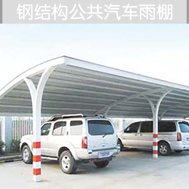 【钢结构公共汽车雨棚图片大全】钢结构公共汽车雨棚