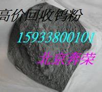 北京高价回收钨粉,钨泥,钨粉回收 北京回收钨粉价格高 北京钨粉回收 北京回收钨泥回收