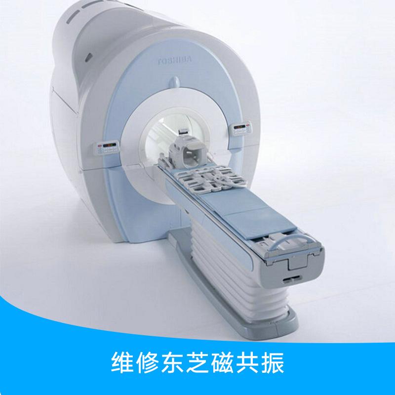 供应维修东芝磁共振 东芝核磁共振维修厂家 专业维修东芝磁共振