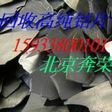 供应钴回收,回收钴,回收钴价格,回收钴厂家