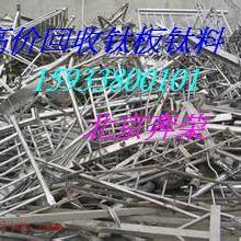 供应北京回收钛网,钛网回收,回收钛废料,回收钛公司,回收钛厂图片
