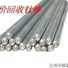 供应用于回收钛合金,钛合金回收厂家报价:钛板,钛棒,钛丝,TC4钛回收批发