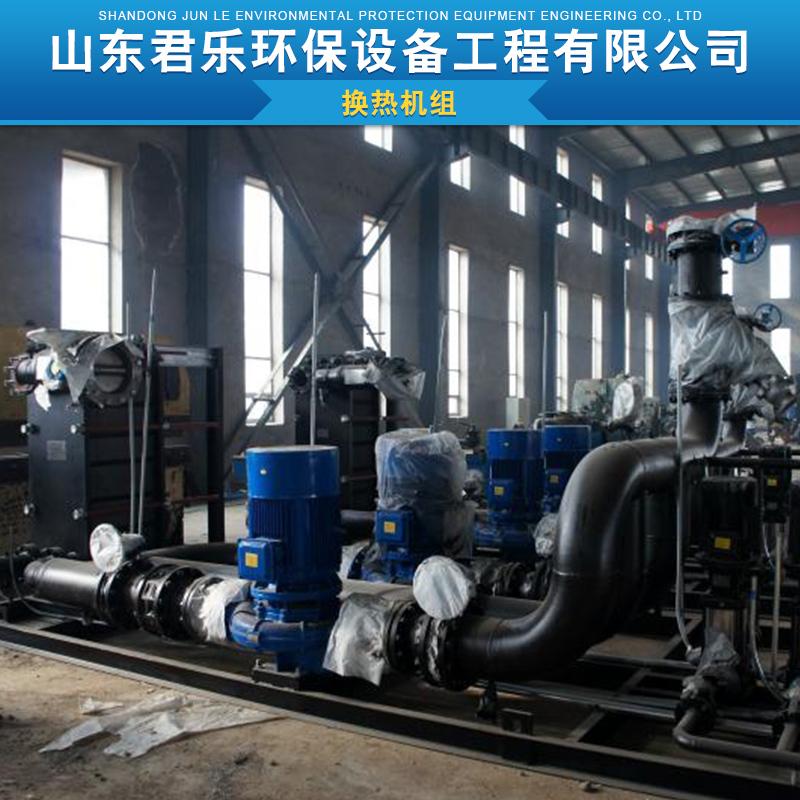 山东换热机组 板式换热机组 供暖换热机组 采暖换热机组 机组 板式换热机组