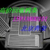 北京钨钢回收公司 回收钨钢 回收钨回收 钨钢回收 北京钨钢回收