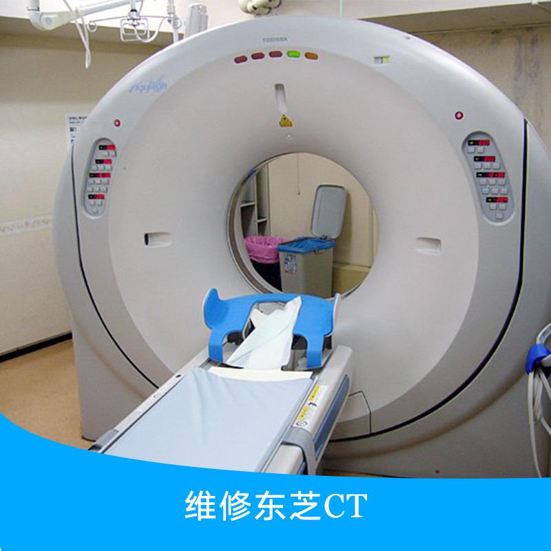 供应维修东芝CT 维修东芝CT设备价格 医疗器械维修厂家