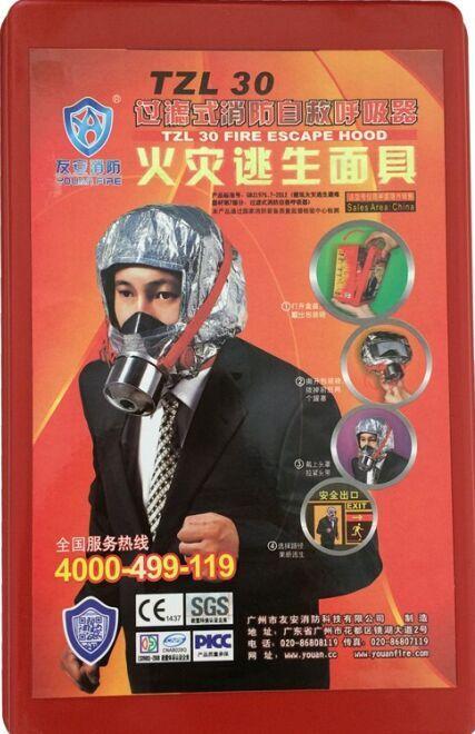 供应面具的消防逃生呼吸器,3C火灾防毒面具,消防过滤式呼吸器,消防器材,防毒面具,消防面具,消防呼吸器,消防逃生呼吸