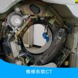 供应维修东软CT 东软CT扫描仪设备维修 维修东软CT设备价格