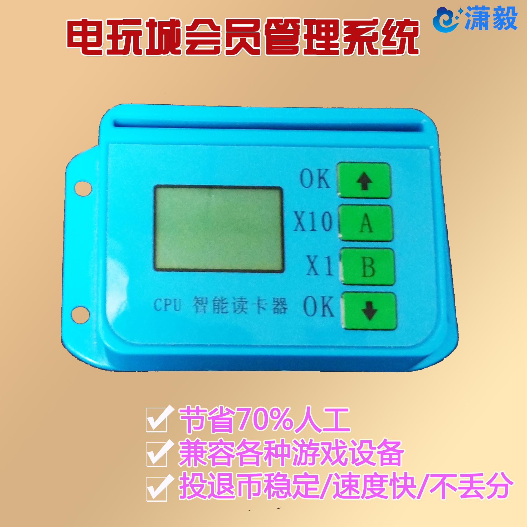 电玩城刷卡系统游戏机刷卡卡头价格