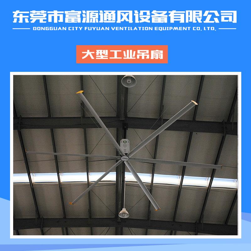 大型工业吊扇厂家直销,大型工业吊扇,大型工业电吊扇,工业风吊扇