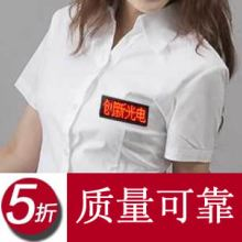 LED胸牌,led胸牌显示屏批发厂家QQ:365489301维力谷LED胸牌批发