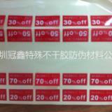 供应用于盒子封口贴纸|纸巾封口标签的各种间隔胶材料间隔胶标签
