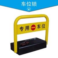 车位锁产品 三角地锁 汽车停车锁 停车位地锁 遥控车位锁