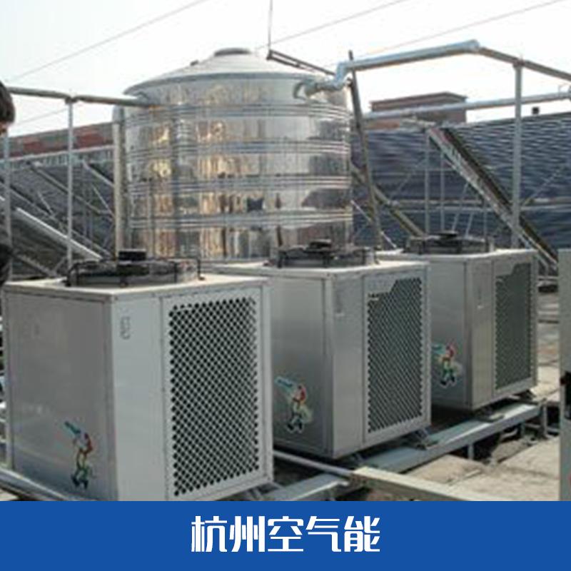 杭州空气能产品 空气源热泵 空气能热水器 空气源热泵热水器