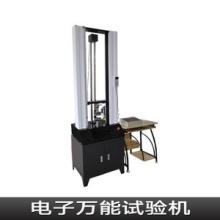 扬州电子万能试验机2500N电脑拉力机双柱双数显试验机数显拉力机(双柱)批发