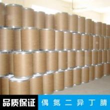 用于塑料树脂生产的偶氮二异丁腈化学试剂分析纯2,2-偶氮二异丁腈批发