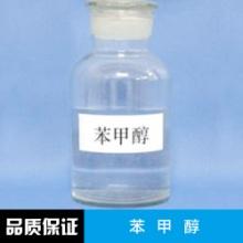 用于涂料溶剂的苯甲醇 批发零售化学试剂 苯甲醇 分析纯500ml 苄醇