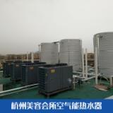 杭州美容会所空气能热水器 节能空气能热水器 美容会所空气能热水器