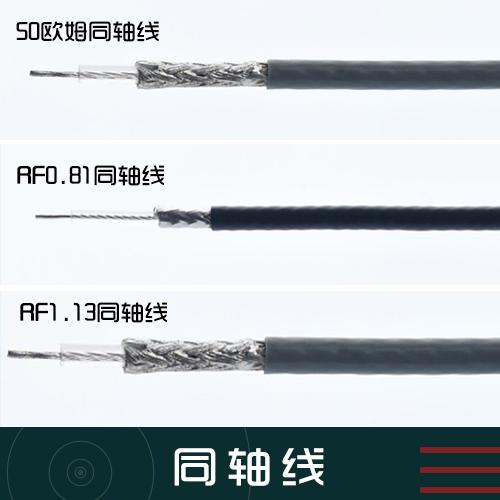 同轴线产品 同轴输出线 射频信号线 手机同轴线 射频同轴线