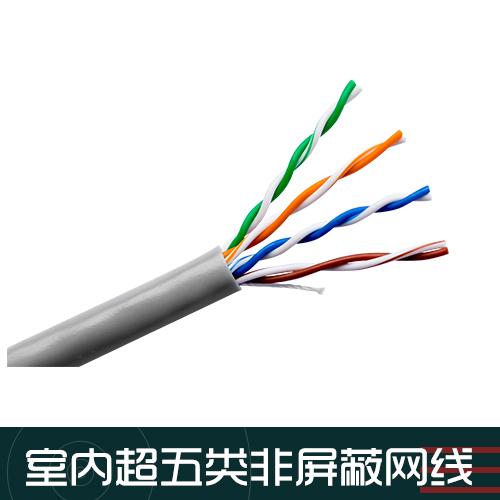 室内超五类非屏蔽网线 通信线缆网络线 超五类非屏蔽网线 室内超五类非屏蔽网线CAT5E
