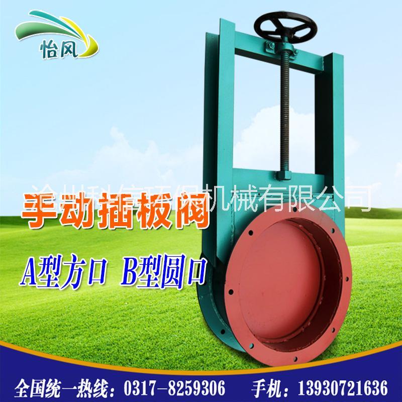 精工制造碳钢手动插板阀 方型、圆型插板阀 加工异形插板阀