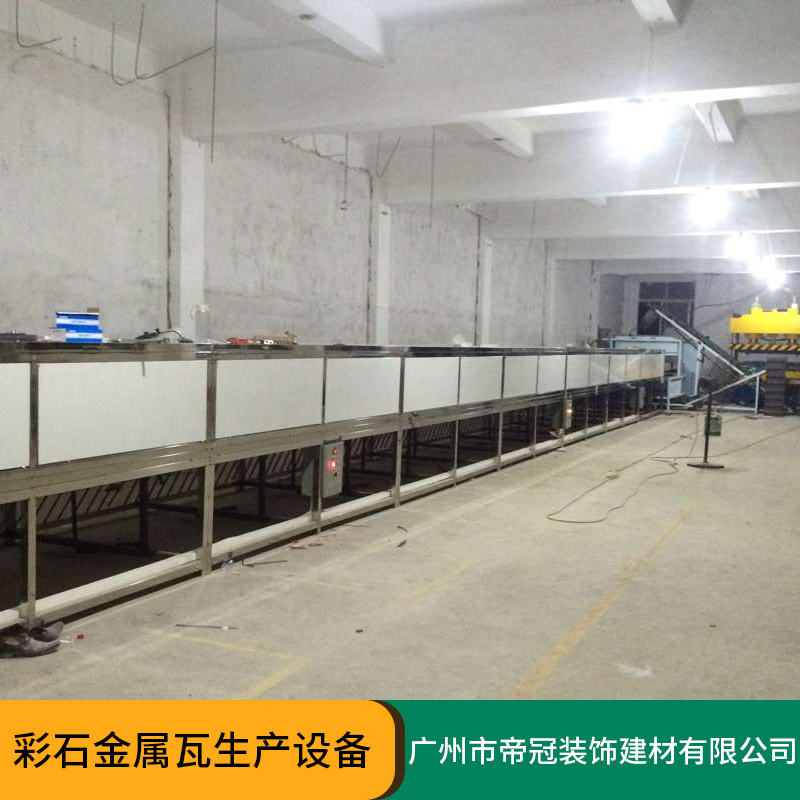 广州彩石金属瓦生产设备报价,图片,厂家彩石瓦生产线批发厂家