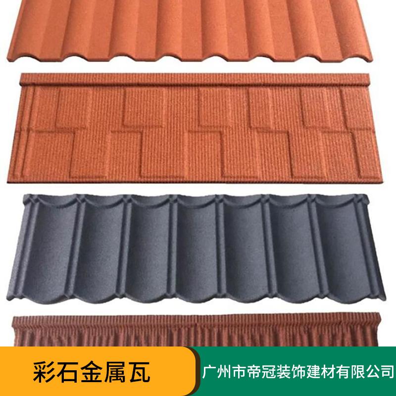 广州彩石金属瓦批发厂家,价格,图片 广州金冠彩石金属瓦批发价格