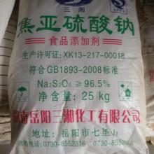 供应用于漂白剂的焦亚硫酸钠批发,焦亚硫酸钠价格,专业生产焦亚硫酸钠批发