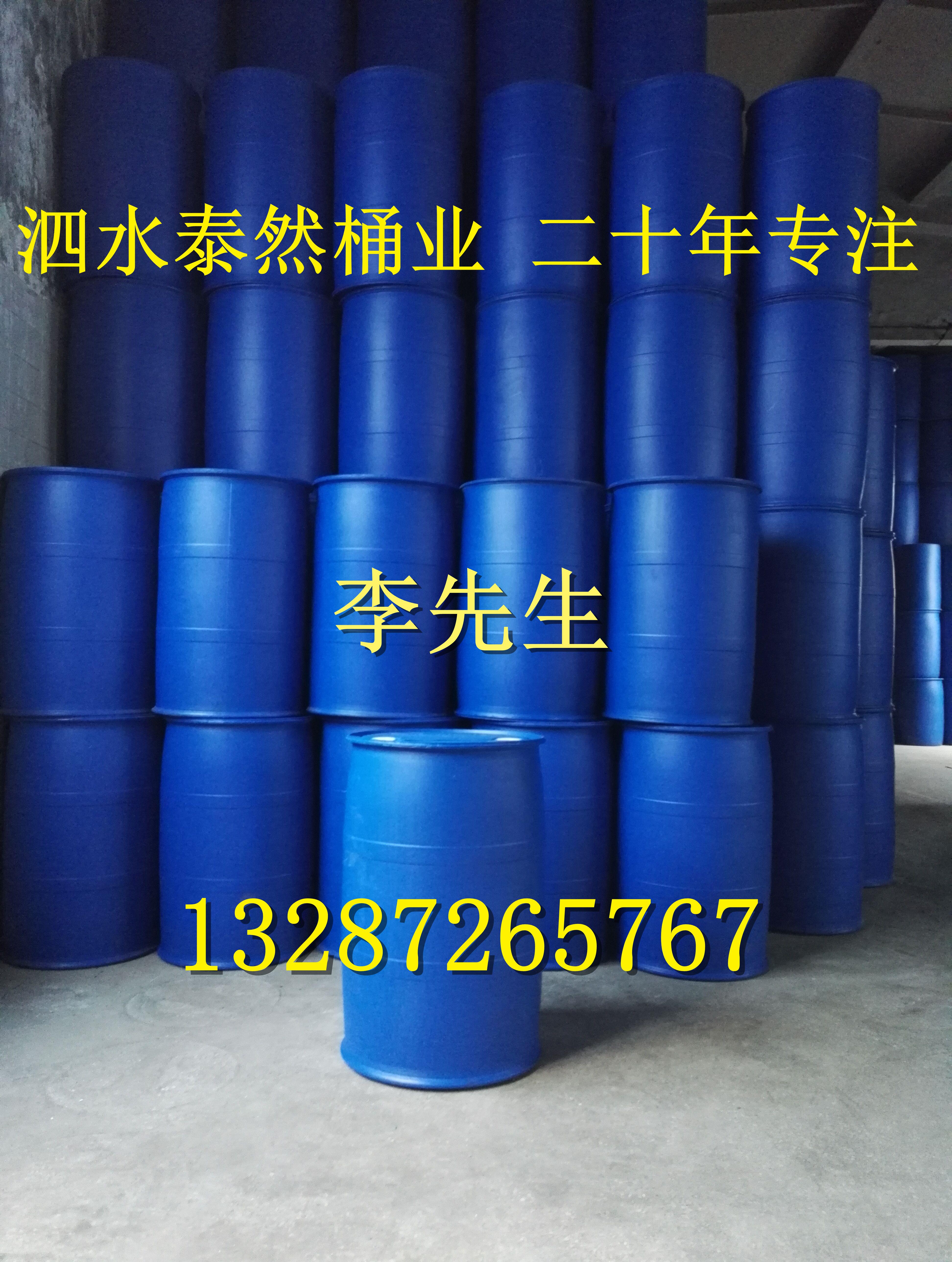 200l塑料桶 钢桶 吨桶价格