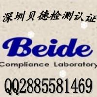 开关电源CE认证深圳贝德检测实验