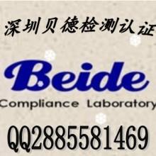 供应用于的开关电源CE认证深圳贝德检测实验批发