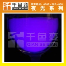 供应用于丝印|注塑的进口夜光变色环保可塑印花颜料批发