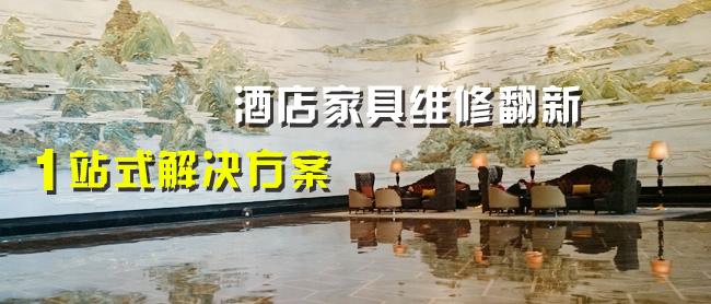 西安酒店家具维修-联帮美家家具维修-节约成本80%