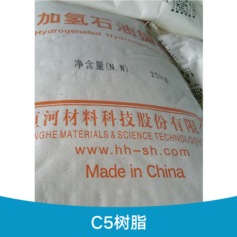 C5树脂 片状C9树脂 氢化c5石油树脂 C5树脂批发 古马隆树脂 C5树脂供应商