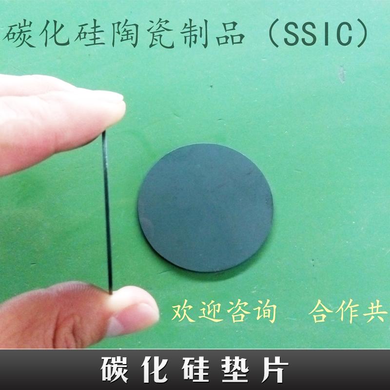 碳化硅垫片 无压碳化硅陶瓷垫片 耐磨损碳化硅陶瓷垫片 碳化硅密封片