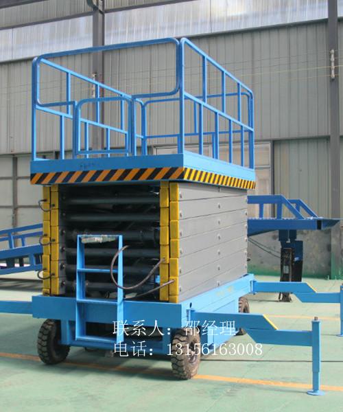 大型移动剪叉式升降平台升降机