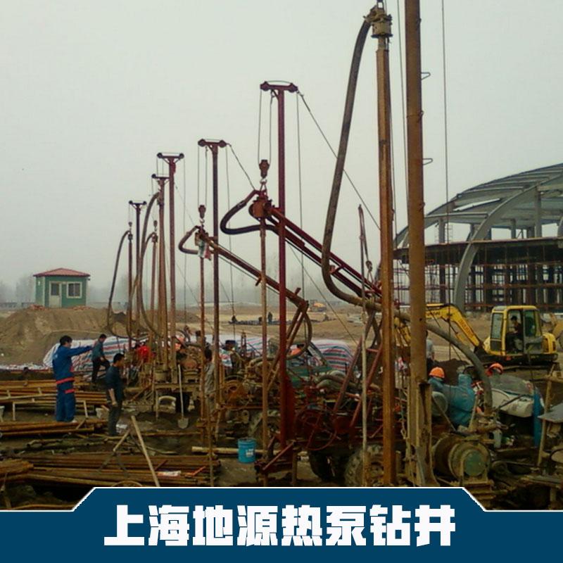 上海地源热泵钻井价格  苏州地源热泵钻井 上海地源热泵钻井选泰
