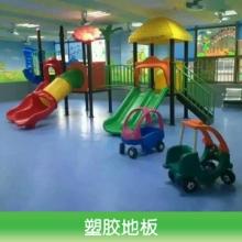 塑胶地板厂家直销、新疆场地铺设器材公司、塑胶地板价钱、塑胶地板