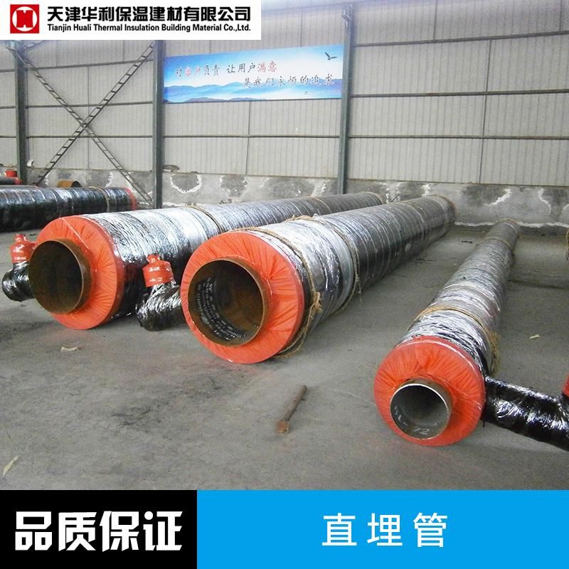 华利保温建材直埋管 聚氨酯直埋保温管  聚氨酯直埋管 热力聚氨酯发泡保温管