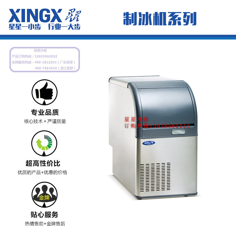 佛山星星冷柜批发制冰机系列 小型桶装水制冰机 风冷式制冰机